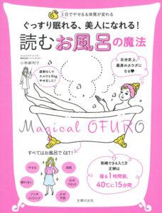 『ぐっすり眠れる、美人になれる!「読む お風呂の魔法」』(主婦の友社)