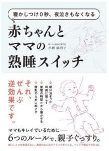 赤ちゃんとママの熟睡スイッチ(G.B.)