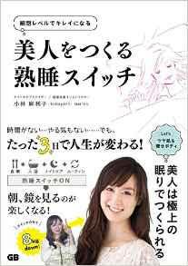 『美人をつくる熟睡スイッチ』(G.B.)